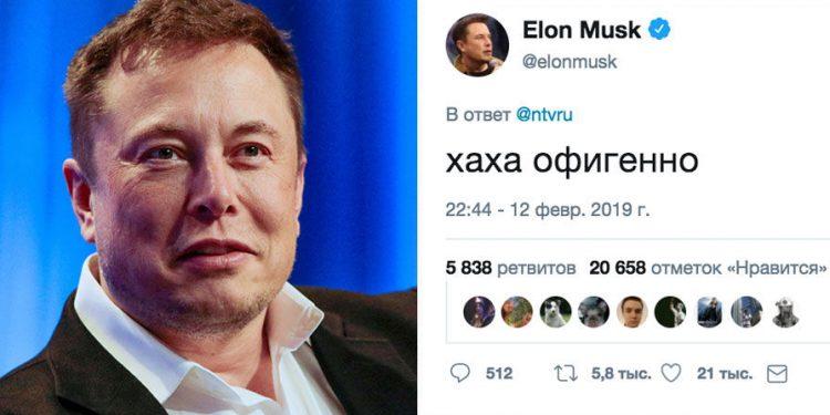 Илон Маск по-русски отреагировал на видео с